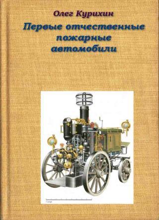Первые отечественные пожарные автомобили