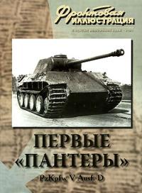 Первые «Пантеры» Pz. Кpfw V Ausf. D