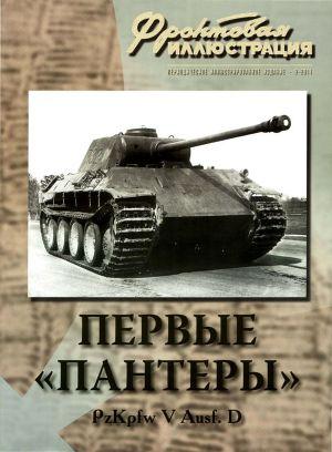 Первые «Пантеры». Pz. Kpfw V Ausf. D