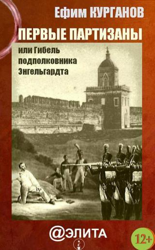 Первые партизаны, или Гибель подполковника Энгельгардта