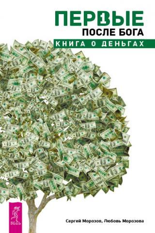 Первые после Бога. Книга о деньгах