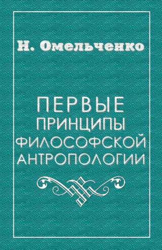 Первые принципы философской антропологии