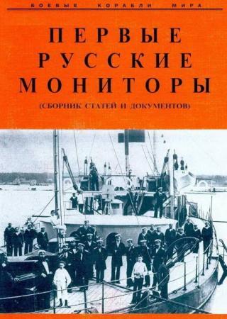 Первые русские мониторы (сборник статей и документов)