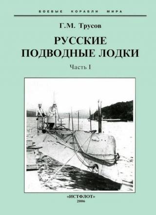 Первые русские подводные лодки. Часть I.