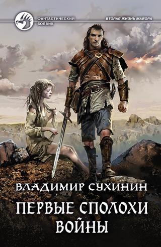 Первые сполохи войны [СИ с изд. обложкой]