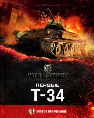 Первые Т-34 [Боевое применение]