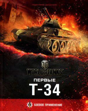Первые Т-34 (Боевое применение)