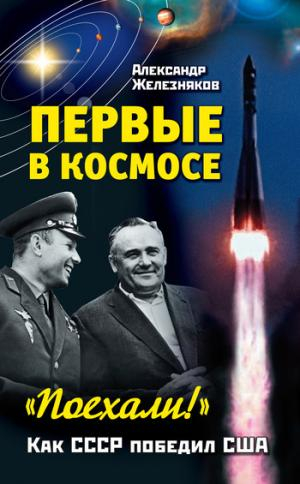 Первые в космосе. Как СССР победил США [litres]