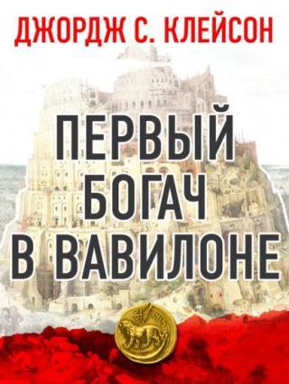 Первый богач в Вавилоне