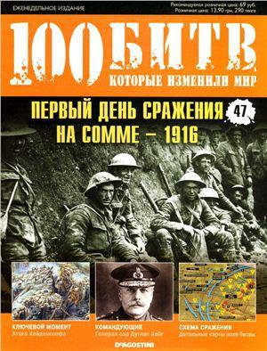 Первый день сражение на Сомме - 1916