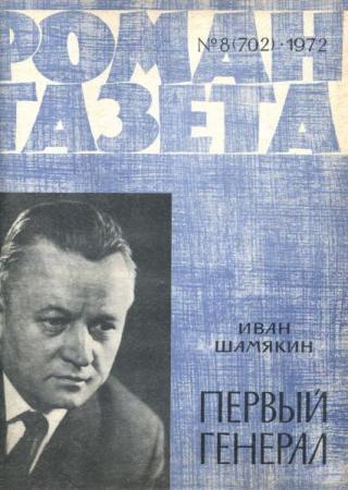 Первый генерал. Бронепоезд «Товарищ Ленин»