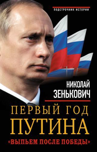 Читать николай александрович зенькович биография