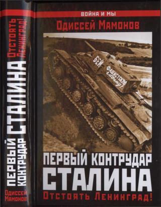 Первый контрудар Сталина [Отстоять Ленинград!]