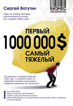 Первый миллион долларов самый тяжелый