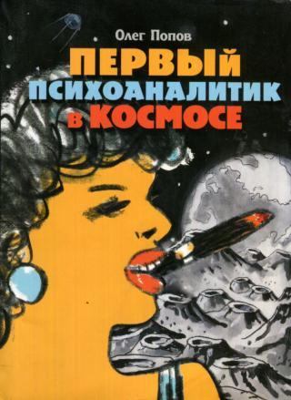 Первый психоаналитик в космосе