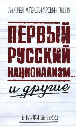Первый русский национализм… и другие