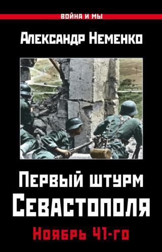 Первый штурм Севастополя. Ноябрь 41-го