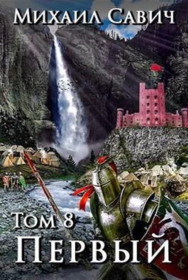 «Первый». Том 8. Часть 1