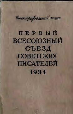 Первый всесоюзный съезд советских писателей, 1934 : стенографический отчет