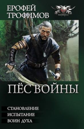 Нулевая планета - Ерофей Трофимов