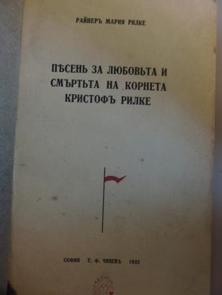 Песен за любовта и смъртта на корнета Кристоф Рилке