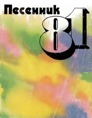 Песенник - 81