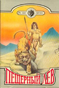 Пещерный лев [с иллюстрациями]