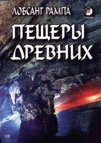 Пещеры древних. (THE CAVE OF THE ANCIENTS)