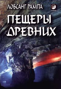 Пещеры древних
