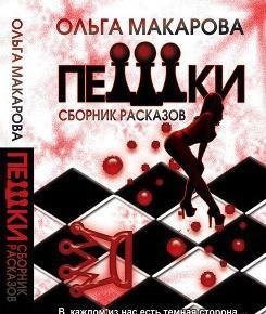 Пешки - сборник рассказов