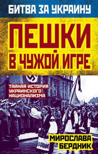 Пешки в чужой игре [Тайная история украинского национализма]