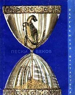 Пески веков (сборник)