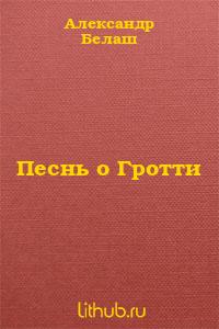 Песнь о Гротти