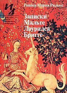 Песнь о любви и смерти корнета Кристофа Рильке