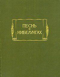 Песнь о Нибелунгах