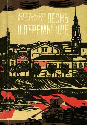Песнь о Перемышле (сборник)