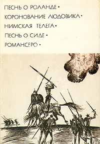Песнь о Роланде. Коронование Людовика. Нимская телега. Песнь о Сиде. Романсеро