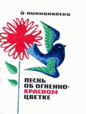 Песнь об огненно-красном цветке