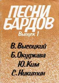 Песни бардов. Выпуск 1.