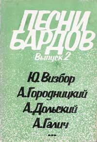Песни бардов. Выпуск 2.