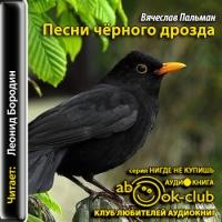 Песни черного дрозда