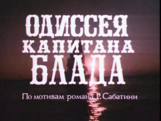 Песни для фильма «Одиссея капитана Блада»