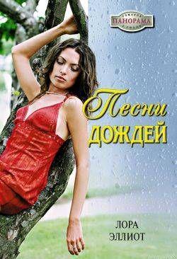 Песни дождей