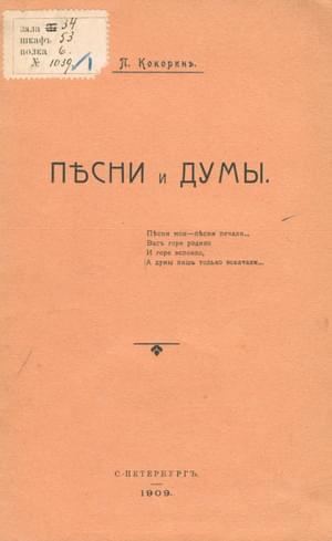 Песни и думы