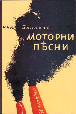 Песни мотора (сборник)