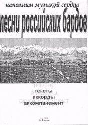 Песни российских бардов