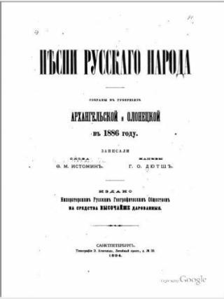 Песни русскаго народа. Собраны въ губернiяхъ Архангельской и Олонецкой въ 1886 году. [дореформенная орфография]
