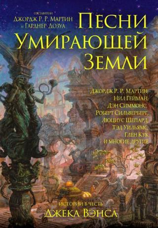 Песни Умирающей Земли: Манифест Сильгармо