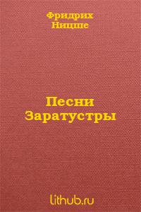 Песни Заратустры
