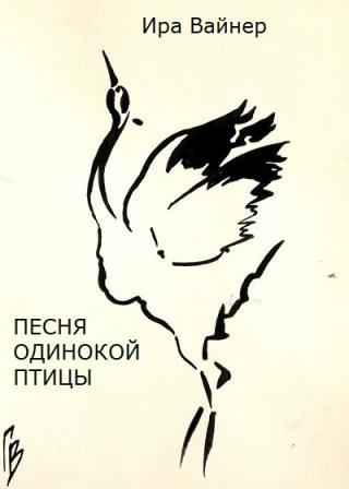 Песня одинокой птицы